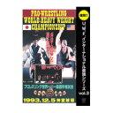 復刻!U.W.F.インターナショナル最強シリーズvol.3 プロレスリング世界ヘビー級選手権試合 高田延彦 vs スーパー・ベイダー DVD