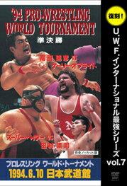 復刻!U.W.F.インターナショナル最強シリーズvol.7 '94プロレスリング・ワールド・トーナメント準決勝 DVD