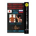 復刻!U.W.F.インターナショナル最強シリーズvol.10 プロレスリング世界ヘビー級選手権試合 高田延彦 vs ハシミコフ DVD