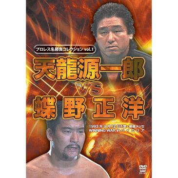 プロレス名勝負コレクションVol.1 天龍源一郎 vs 蝶野正洋 DVD