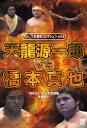 プロレス名勝負コレクション vol.6 天龍源一郎 vs 橋本真也[DVD]