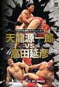 プロレス名勝負コレクション vol.17 天龍源一郎 vs 高田延彦[DVD]