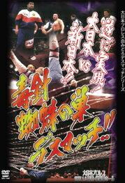 大日本プロレス血みどろデスマッチシリーズ 毒針蜘蛛の巣デスマッチ 1997年1月6日 東京・後楽園ホール DVD