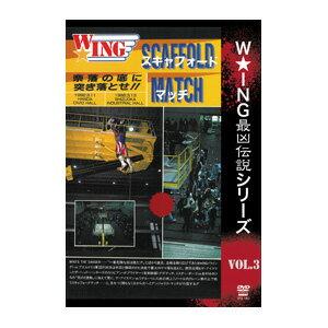 W★ING最凶伝説シリーズ vol.3 SCAFFOLD MATCH 奈落の底に突き落とせ!! DVD