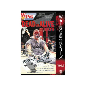 W★ING最凶伝説シリーズ vol.5 DEAD OR ALIVEアンダーテイカー〈棺桶〉デスマッチ DVD