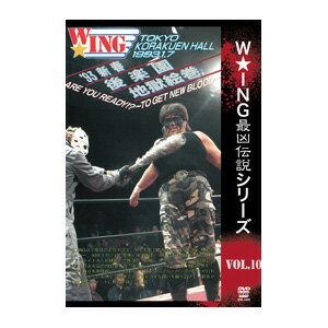 W★ING最凶伝説シリーズ vol.10 '93新春後楽園地獄絵巻 DVD