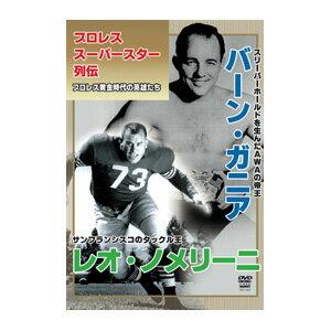 プロレス・スーパースター列伝 バーン・ガニア&レオ・ノメリーニ[DVD]