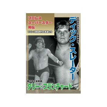 プロレス・スーパースター列伝 ディック・スレーター&タリー・ブランチャード[DVD]