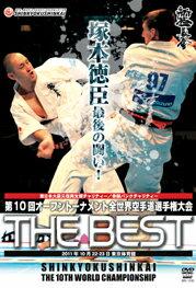 新極真会 第10回オープントーナメント 全世界空手道選手権大会 THE BEST[DVD]