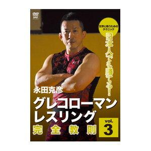 日本人でも勝てる!グレコローマン・レスリング 完全教則 vol.3 DVD