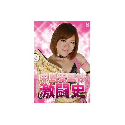 中島安里紗 激闘史[DVD]