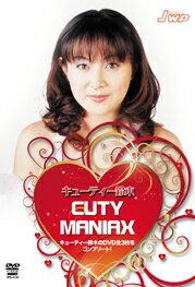 キューティー鈴木 CUTY MANIAX DVD3枚組