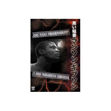 黒い稲妻 マンソン・ギブソン [DVD]
