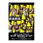 K-1 WORLD GP 2017 JAPAN 〜第2代スーパー・バンタム級王座決定トーナメント〜 DVD