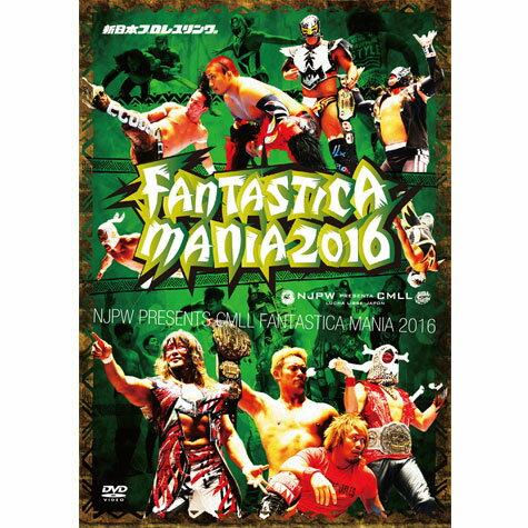 新日本プロレス CMLL FANTASTICA MANIA 2016 DVD2枚組