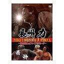 長州力 -革命戦士のファイナルロード- DVD