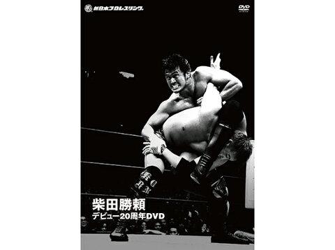 柴田勝頼 デビュー20周年DVD