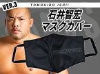 【メール便対応】新日本プロレス NJPW マスクカバー 石井智宏