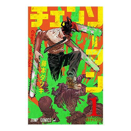 コミック チェンソーマン新品1-11巻全巻セット ラッピング対応不可