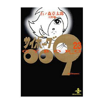 全巻セット, 全巻セット(少年)  009 23