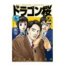 【取寄せ品 代引き/カード支払いのみ】【コミック】ドラゴン桜2 新品 1-17巻