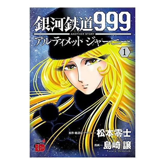 コミック, 青年  999 ANOTHER STORY 1-6