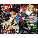 【コミック】鬼滅の刃 1-23巻 + 外伝 1巻 新品 全巻