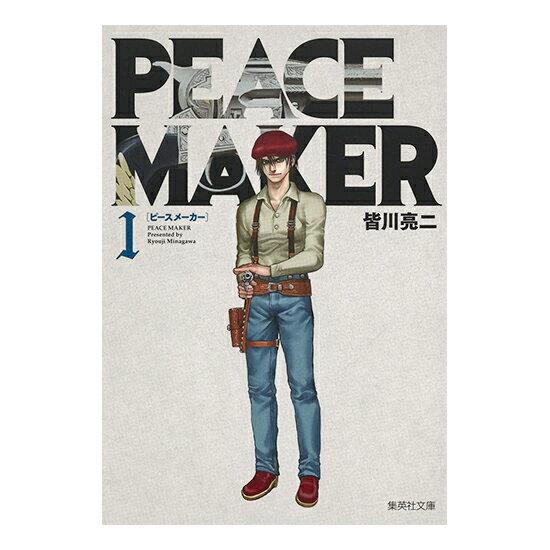 全巻セット, 全巻セット(少年)  PEACE MAKER 1-8