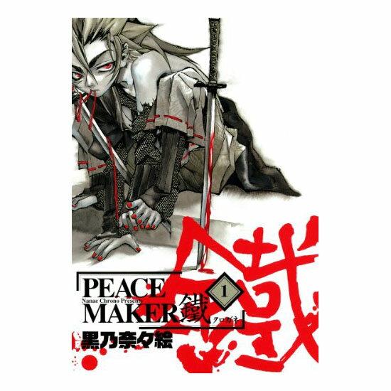 全巻セット, 全巻セット(少年)  PEACE MAKER 1-17