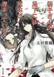 ☆1万円以上の御注文で送料無料☆櫻子さんの足下には死体が...