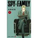 【コミック】スパイファミリー SPY×FAMILY 新品 1-4巻 全巻セット【1万円以上の御注文で