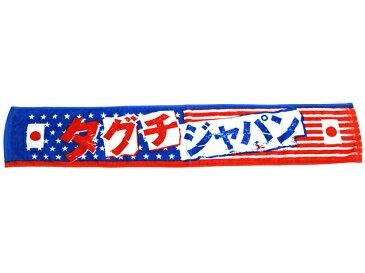 新日本プロレス NJPW 田口隆祐 タグチジャパン マフラータオル(USA)