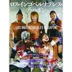 新日本プロレス NJPW スポーツアルバムNo.60 内藤哲也 ロス・インゴベルナブレス・デ・ハポン ベースボールマガジン社