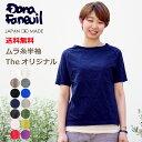 【期間限定ポイント10倍!】【送料無料】【日本製】 Dana Faneuil(ダナファヌル)ムラ糸 半袖 無地 カットソー Tシャツ Made in Japan 日本製 レディース 主婦の方にも大人気のムラ糸七分袖の半袖タイプです。