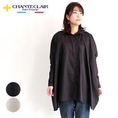 シャントクレールCHANTECLAIRシャツブラウスワイドボディドレープシャツ日本製JAPAN無地大人の女性のための個性派シャツ
