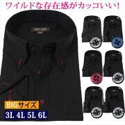 ワイシャツ3l4l5l6l黒大きいサイズ長袖ドレスシャツ襟高カッターシャツドゥエボットーニボタンダウンレギュラー結婚式ホストメンズシャツブラックブラックシャツ制服おしゃれ人気黒ドビー大きい3l45-884l47-905L49-906L51-91/ysh-2005