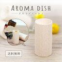 木製 アロマディッシュ ウッド アロマディフューザー 消臭 防虫 芳香 ルームアロマ