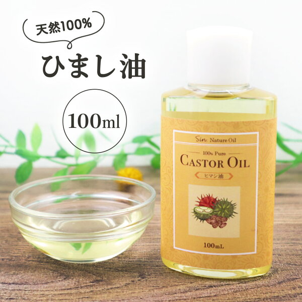 天然無添加国内精製ひまし油(キャスターオイル)100mlマッサージ・美容オイル