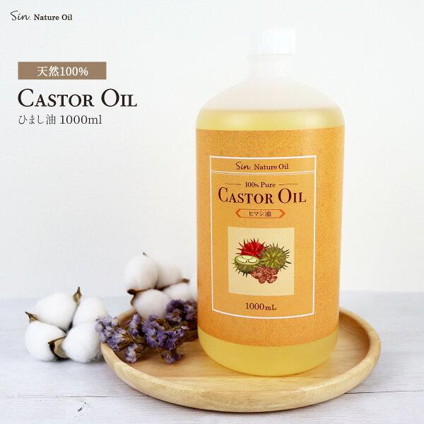 天然無添加国内精製ひまし油1000ml(ヒマシ油キャスターオイル)大容量ヘアケアキャリアオイルマッサージオイル