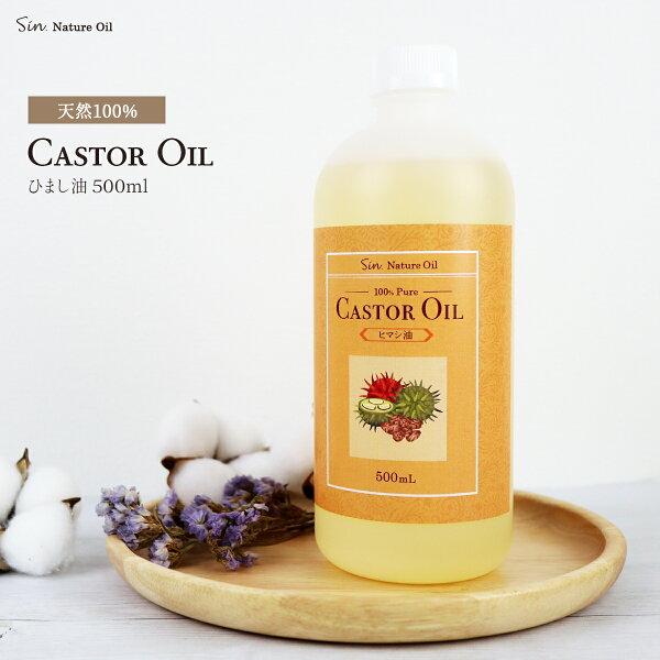 天然無添加国内精製ひまし油500ml(ヒマシ油キャスターオイル)大容量ヘアケアキャリアオイルマッサージオイル