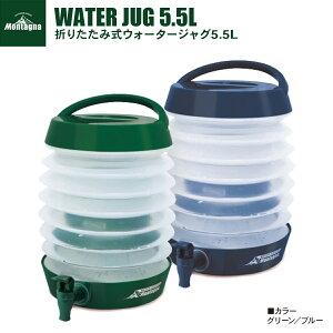 折りたたみ式ウォータージャグ 5.5L Montagna ハック コンパクト 貯水 給水容器 蛇口 水筒 ポリタンク 水くみ 水保存 給水タンク ウォーターキーパー アウトドア キャンプ 非常用 防災グッズ