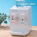 【市販 ペットボトル 装着可能】 ウォーターサーバー 卓上 コンパクト 小型 AQUA CUBE2 AQC-002 新型 コンパクトタイプ初の冷水7℃を実現!マリン 家庭用 冷水 温水 水分補給・・・