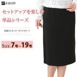 美ママスーツ|定番のレギュラータイトスカート(110838・・・