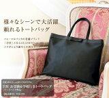 岩佐謹製 お受験&学校行事トートバッグ(wb1229)