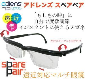 【送料無料】アドレンズ スペアペア 度数が調節できる眼鏡 災害 緊急用メガネ