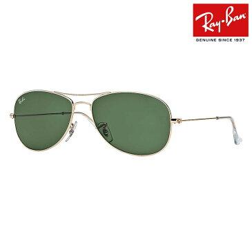 送料無料 RayBan/レイバン サングラス COCKPIT RB3362 001 59サイズ