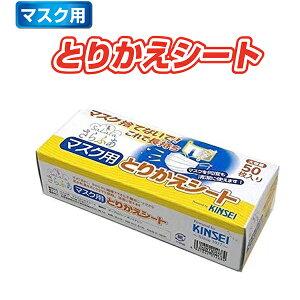 送料無料 日本製 さらふあマスク用とりかえシート 容量50枚入り 1箱 サイズ 約 縦65mmx横160mm