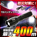 【送料無料】T6 高性能 LED ハンディライト 「T6ハンディーライト」【懐中電灯/強力/led懐中電灯/防災/防災用品/アウトドア/フラッシュライト/サイクルLEDライト/自転車LEDライト】