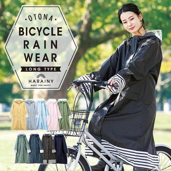 \新柄登場/レインコート自転車レディースロングタイプポンチョレインウェアMサイズ&LサイズシュシュポッシュChouChouPoc