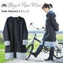 レインコート 自転車 レディース カッパ 雨具 シュシュポッシュ Chou Chou Poche エスニック 透明雨除けフード 二重袖 夜光反射材 レインポンチョ 雨カッパ かわいい デザインパターン